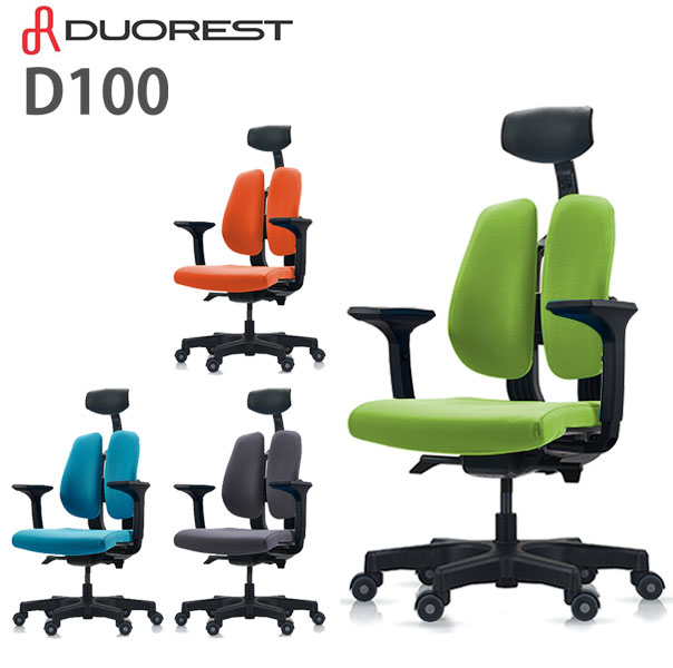 デュオレスト 送料無料 Dシリーズ ヘッドレストあり D100 デュオレスト