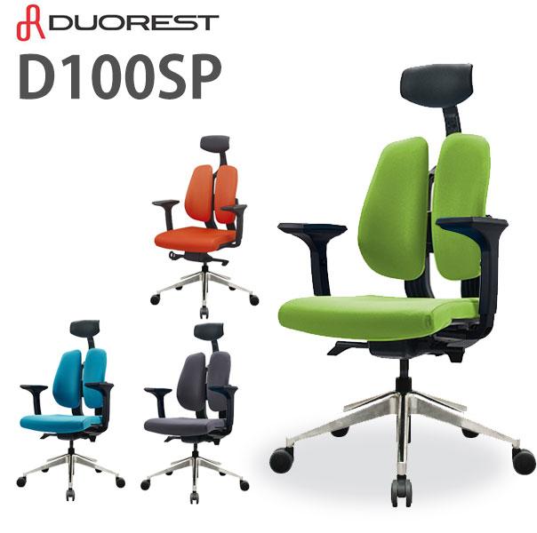デュオレスト 送料無料 Dシリーズ ヘッドレストあり D100SP デュオレスト