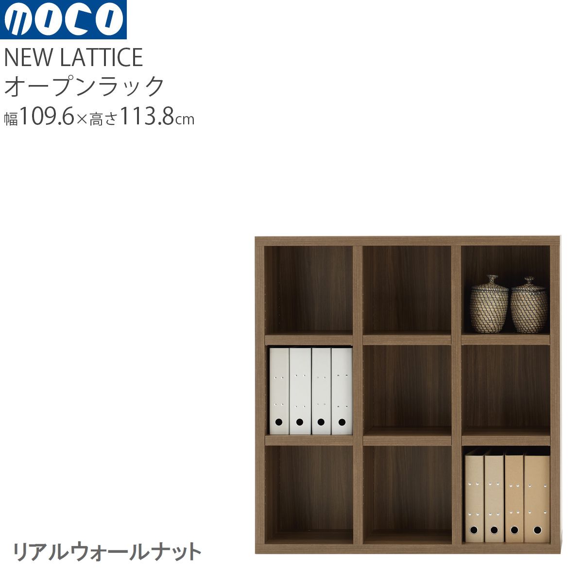 FHD-110L フナモコ ラチス ロータイプシェルフ 幅110×高さ114cm リアルウォールナット 日本製 国産