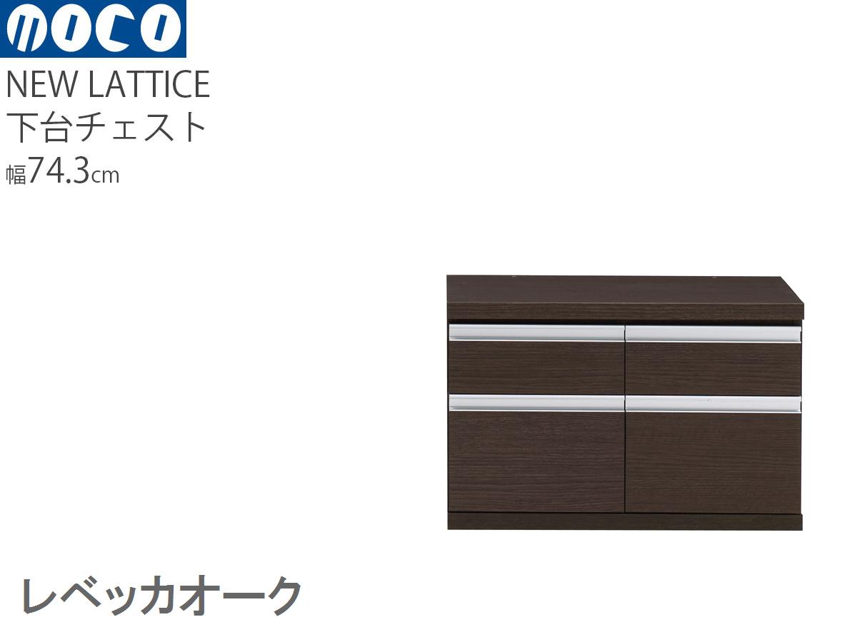 FLR-75S フナモコ ラチス ローチェスト 幅75×高さ48cm レベッカオーク 日本製 国産