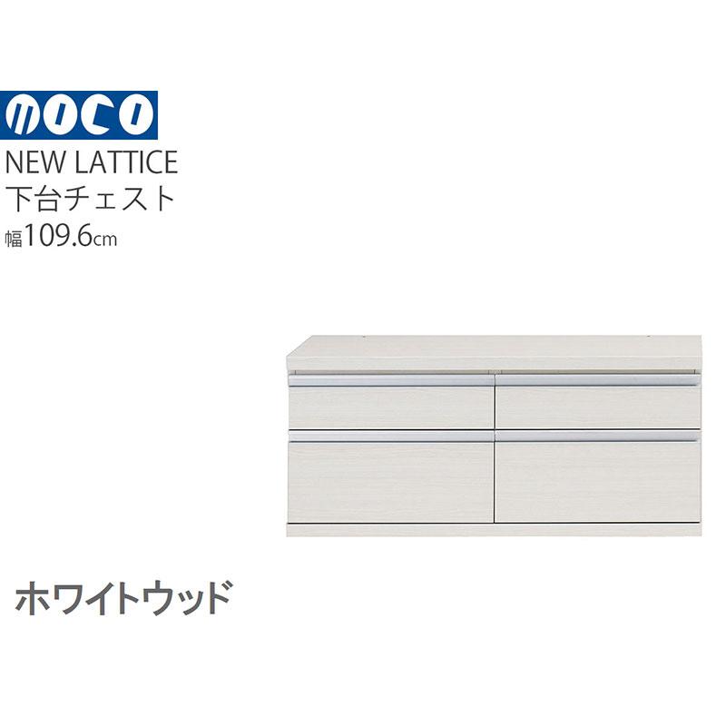 FLS-110S フナモコ ラチス ローチェスト 幅110×高さ48cm ホワイトウッド 日本製 国産