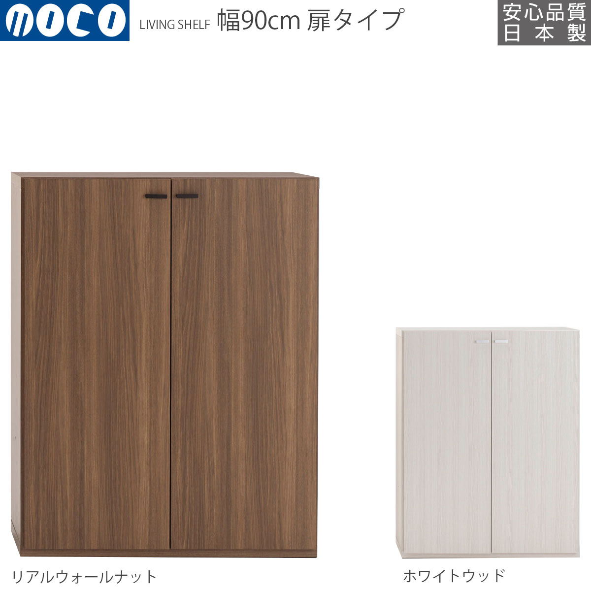 本棚 完成品 【即納】 フナモコ リビングシェルフ 壁面 収納 扉付き 幅90×高さ113.8cm リアルウォールナット ホワイトウッド KFD-90 KFS-90 日本製 国産