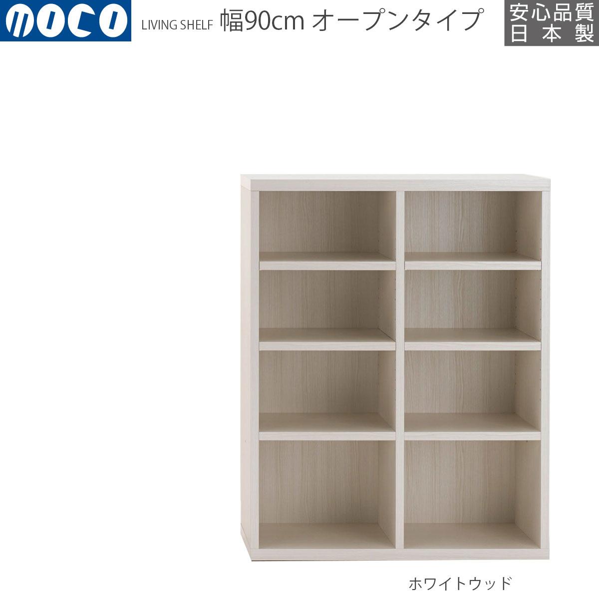 本棚 完成品 フナモコ リビングシェルフ 幅90×高さ113.8cm ホワイトウッド LFS-90 日本製 国産