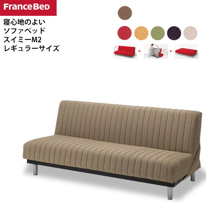 フランスベッド スイミー レギュラーサイズ M2 のマットレス寝心地よいソファベッド 日本製 国産 新生活