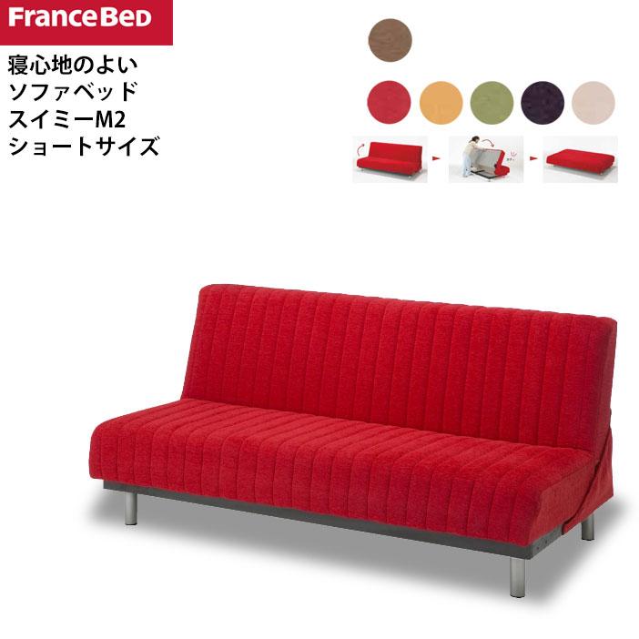 フランスベッド スイミー ショートサイズ M2 ソファベッド マットレスを使った寝心地よいソファベッド 日本製 国産 新生活