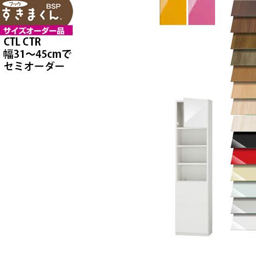 すきまくん ブック BSP-CT-3145 幅31-45×奥行31.4×高さ180.2cm 本棚 書棚 幅 オープン&扉タイプ セミオーダー