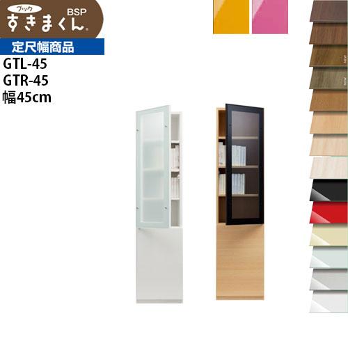 すきまくん ブック BSP-GT-45 幅45×奥行31.4×高さ180.2cm 本棚 書棚 ガラス扉タイプ セミオーダー