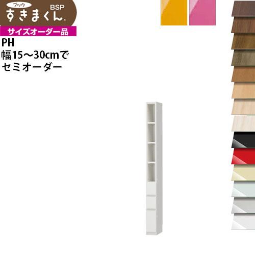 すきまくん ブック BSP-PH-1530 幅15-30×奥行31.4×高さ180.2cm 本棚 書棚 幅 下段引出しタイプ セミオーダー