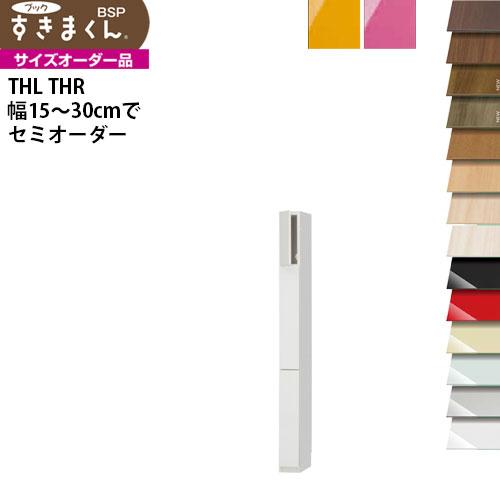 すきまくん ブック BSP-TT-1530 幅15-30×奥行31.4×高さ180.2cm 本棚 書棚 幅 オール扉タイプ セミオーダー