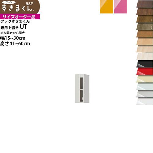すきまくん ブック用上置き BSP-UT1530-4160 幅15-30×奥行31.4×高さ41-60cm 幅 高さ 上置きタイプ セミオーダー