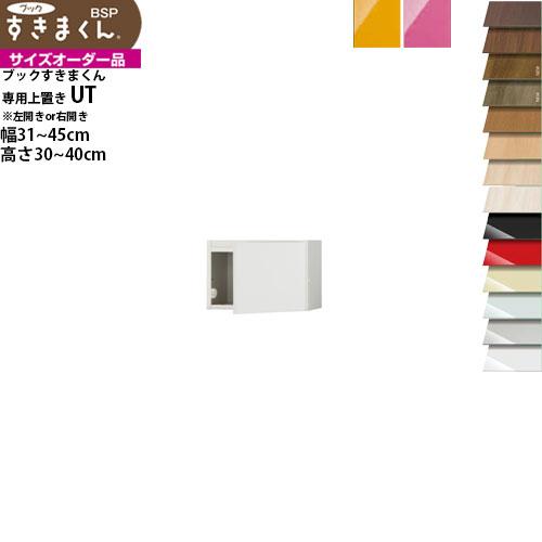 すきまくん ブック用上置き BSP-UT3145-3040 幅31-45×奥行31.4×高さ30-40cm 幅 高さ 上置きタイプ セミオーダー テレワーク 新生活