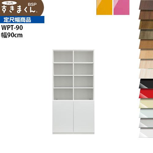 すきまくん ブック BSP-WPT90 幅90×奥行31.4×高さ180.2cm 本棚 書棚 下段扉タイプ セミオーダー