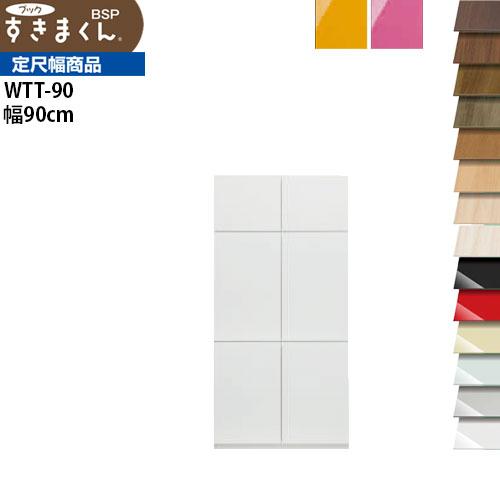 すきまくん ブック BSP-WTT90 幅90×奥行31.4×高さ180.2cm 本棚 書棚 扉タイプ セミオーダー