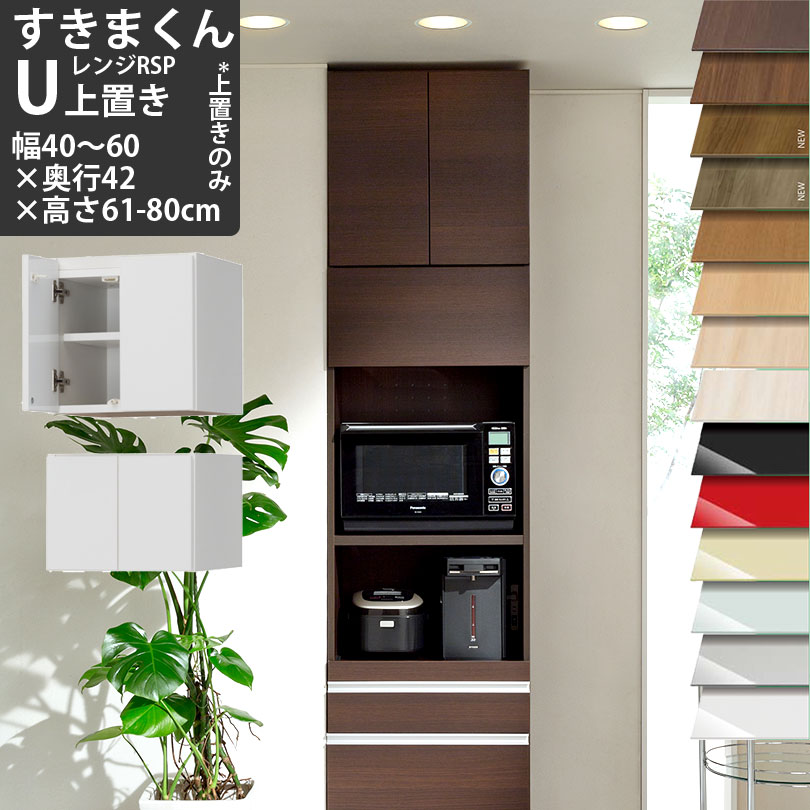 すきまくん レンジ用上置き 幅40-60×奥行42×高さ61-80cm RSPU4060-42-6180 幅 高さ 上置きタイプ セミオーダー 食器棚 完成品 日本製 国産