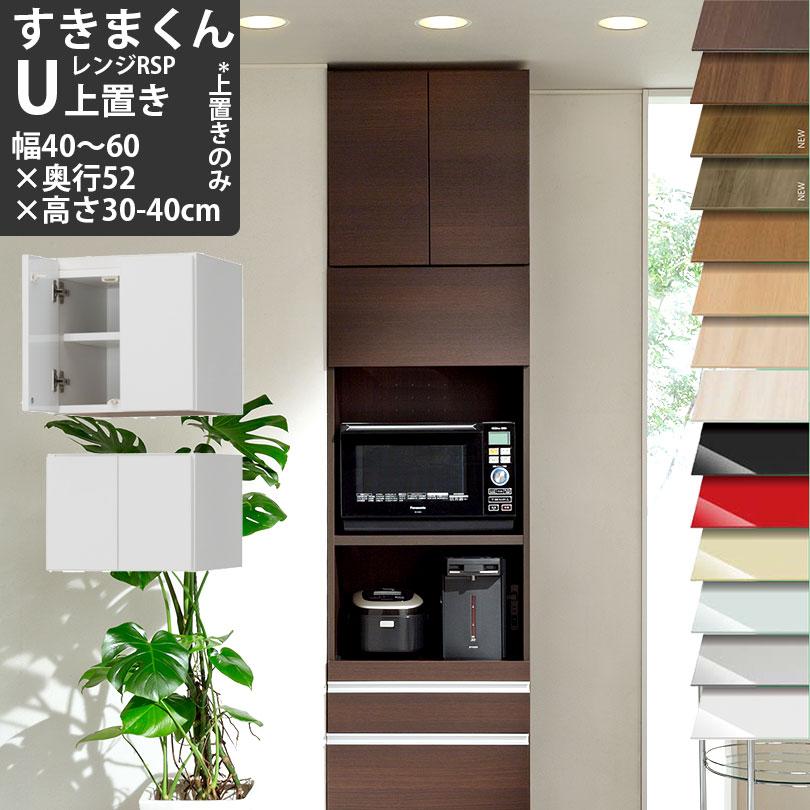 すきまくん レンジ用上置き 幅40-60×奥行52×高さ30-40cm RSPU4060-52-3040 幅 高さ 上置きタイプ セミオーダー 食器棚 完成品 日本製 国産