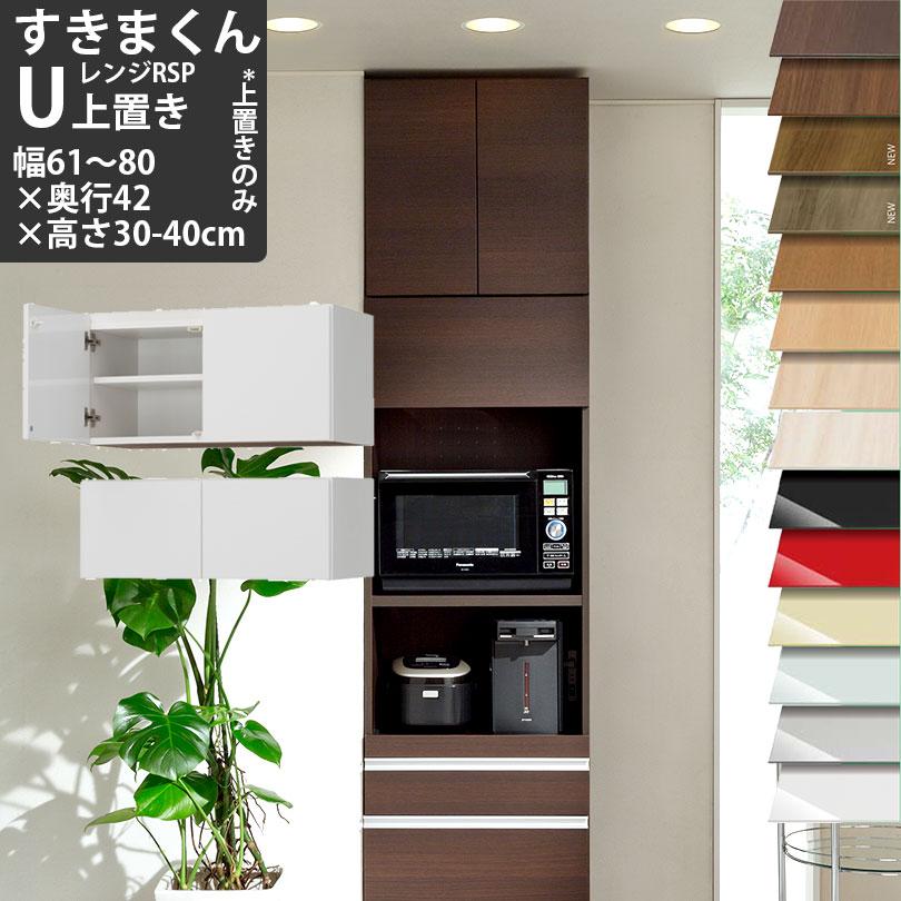 すきまくん レンジ用上置き 幅61-80×奥行52×高さ30-40cm RSPU6180-42-3040 幅 高さ 上置きタイプ セミオーダー 食器棚 完成品 日本製 国産