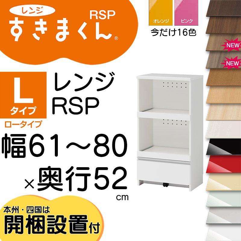 すきまくん レンジ台 幅40-60×奥行52×高さ117cm RSPL-L ロータイプ セミオーダーすきまくん レンジ 幅 食器棚 完成品 日本製 国産 電子レンジ 収納