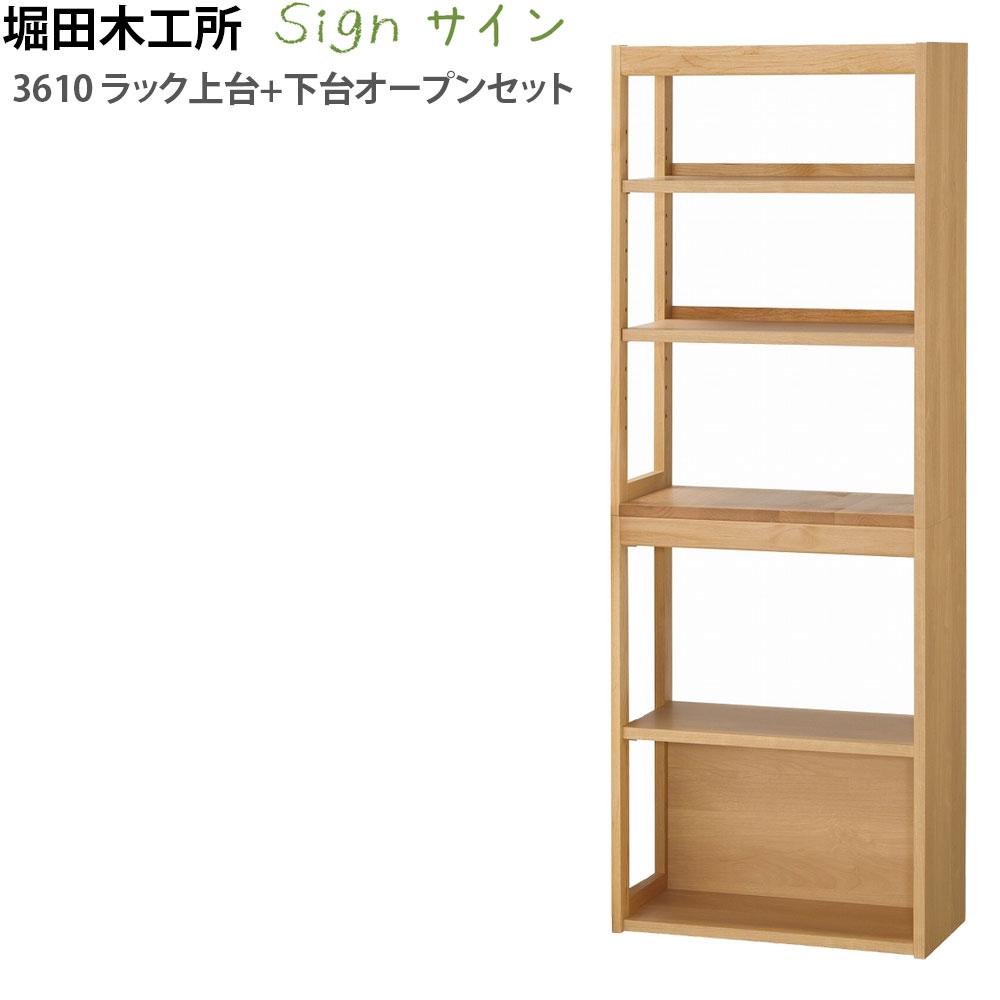 堀田木工 無垢 サイン 3610ラック 上台+下台オープン