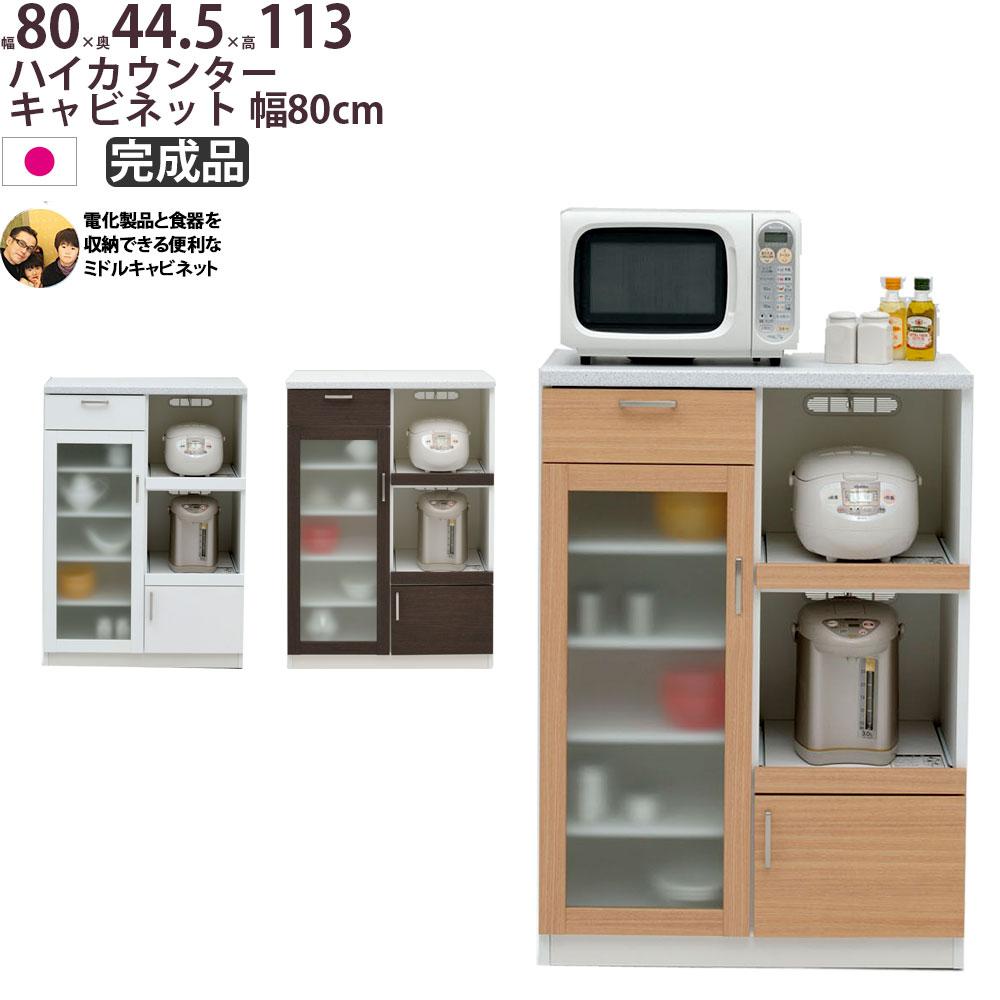 食器棚 レンジ台 大型レンジ対応 完成品 ロータイプ スリム 薄型 80 日本製 ハイカウンター キッチンキャビネット レンジボード 【幅80×奥行44.5×高さ113cm】
