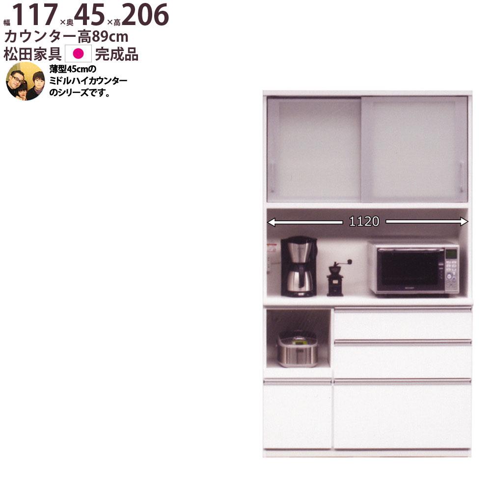 松田 家具 食器 棚 日本製 完成品 薄型45cm ミドルハイカウンター 【幅117×奥行45×高さ205cm】 キッチンボード 1200 レンジボード 食器棚 松田家具 【rev】