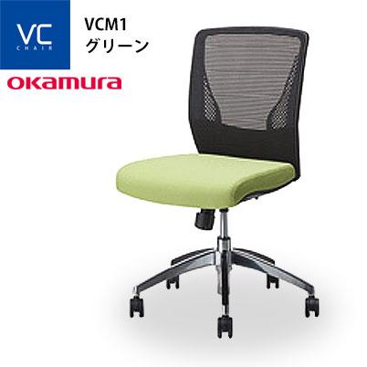 岡村製作所 ビラージュ(Village) VCチェア メッシュバック 肘なし グリーン オフィスチェア パソコンチェア SOHO 8VCM1A-FHR5