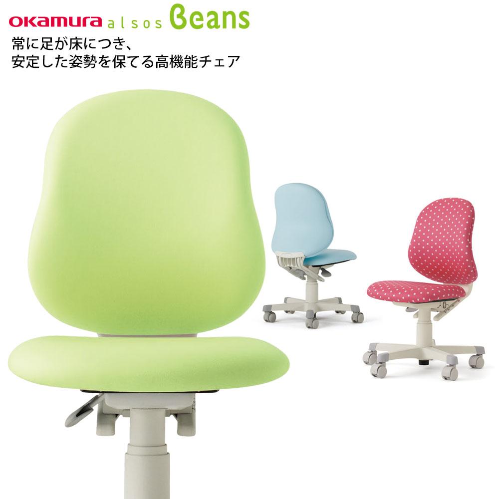 オカムラ アルソスビーンズ 回転椅子 ソフトレザータイプ クロスタイプ ライトブルー グリーン ドットレッド 8610FZ 8610JZ PB51 PB53 FV31 学習椅子 新生活