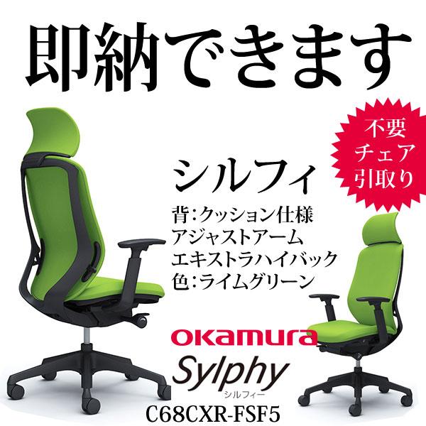 【不要チェア引取無料】 即納 オカムラ シルフィー C68CXR オフィスチェア エキストラハイバック クッション アジャストアーム 樹脂脚 ブラックフレーム ライムグリーン