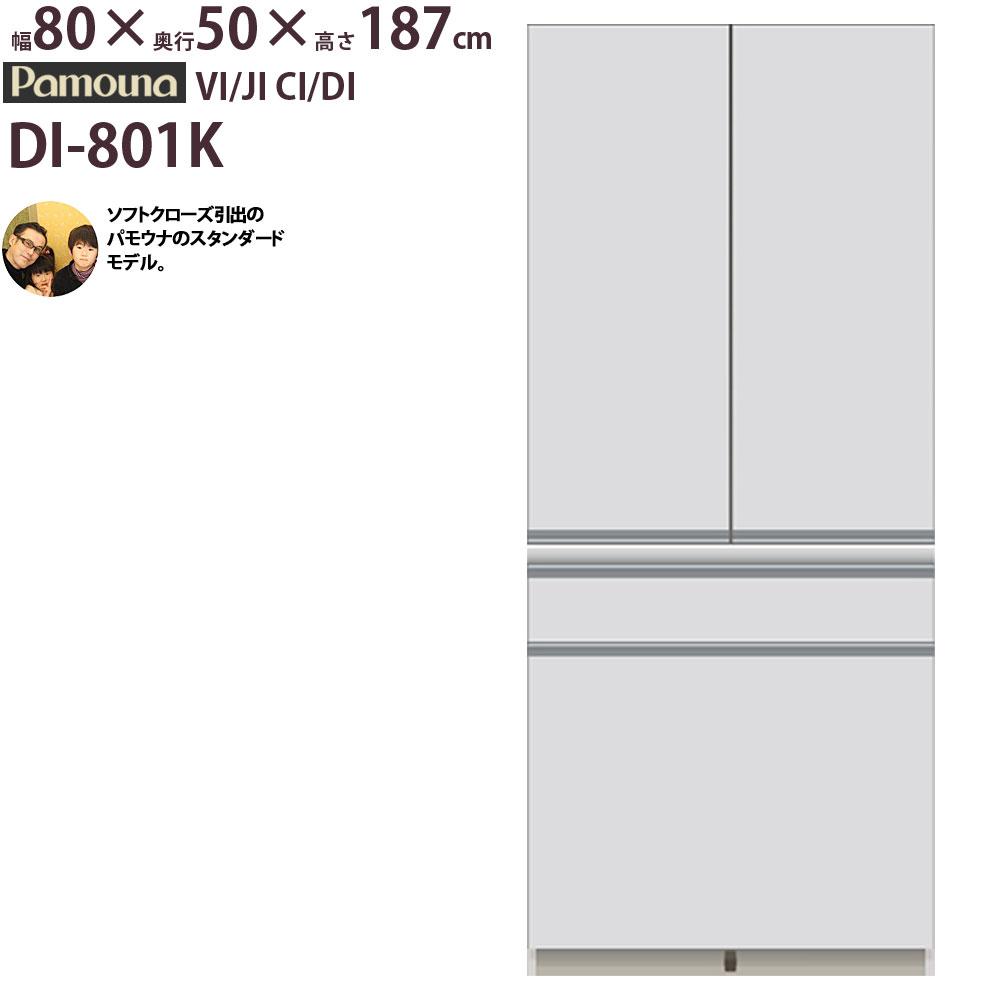 食器棚 パモウナ DI-801K 【幅80×奥行50×高さ187cm】 パールホワイト ソフトクローズ仕様 引出し ダイヤモンドハイグロス 頑丈 安心 日本製 完成品 VI JI CI DI