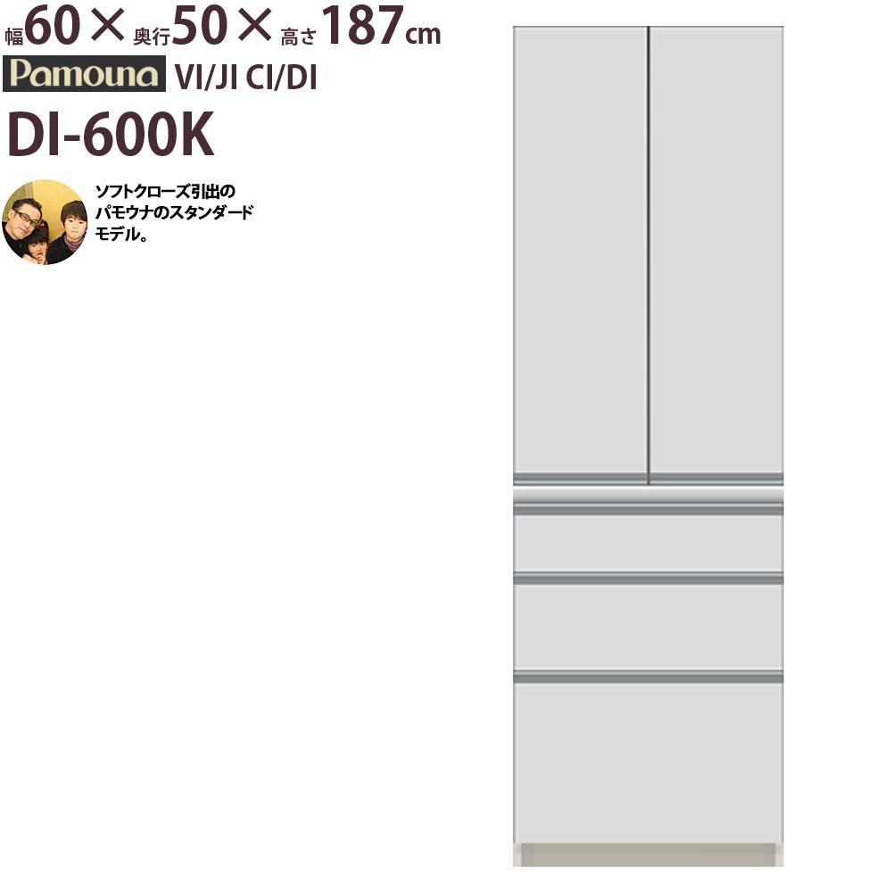 食器棚 パモウナ DI-600K 【幅60×奥行50×高さ187cm】 パールホワイト ソフトクローズ仕様 引出し ダイヤモンドハイグロス 頑丈 安心 日本製 完成品 VI JI CI DI 【rev】