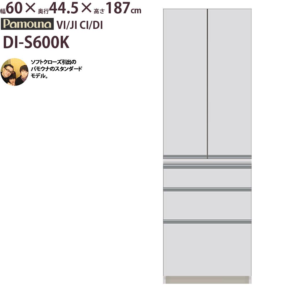 食器棚 パモウナ DI-S600K 【幅60×奥行45×高さ187cm】 パールホワイト ソフトクローズ仕様 引出し ダイヤモンドハイグロス 頑丈 安心 日本製 完成品 VI JI CI DI