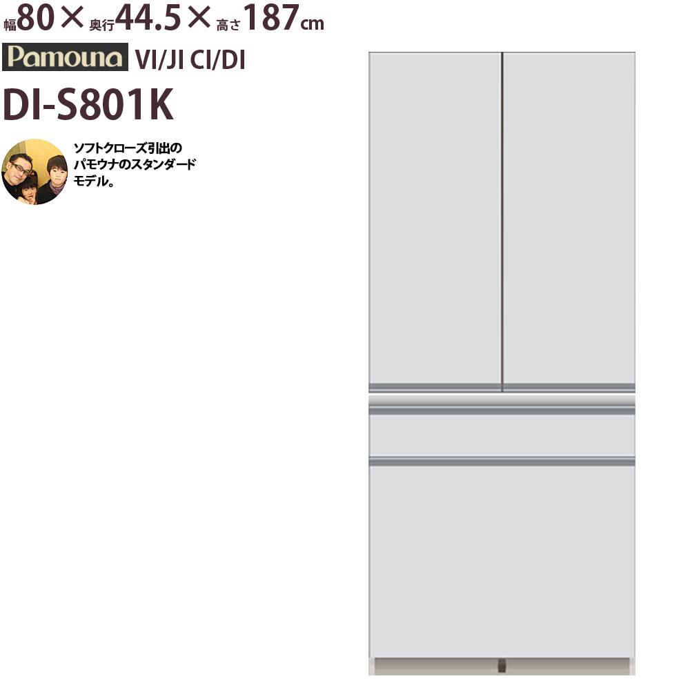 食器棚 パモウナ DI-S801K 【幅80×奥行45×高さ187cm】 パールホワイト ソフトクローズ仕様 引出し ダイヤモンドハイグロス 頑丈 安心 日本製 完成品 VI JI CI DI 【rev】