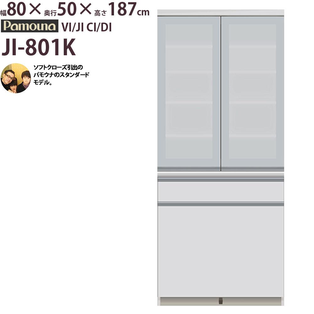 食器棚 パモウナ JI-801K 【幅80×奥行50×高さ187cm】 パールホワイト ソフトクローズ仕様 引出し ダイヤモンドハイグロス 頑丈 安心 日本製 完成品 VI JI CI DI 【rev】