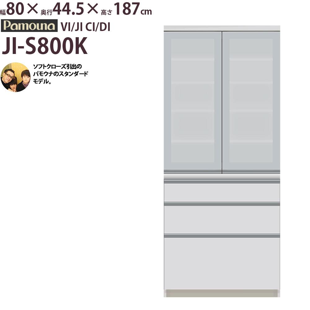 食器棚 パモウナ JI-S800K 【幅80×奥行45×高さ187cm】 パールホワイト ソフトクローズ仕様 引出し ダイヤモンドハイグロス 頑丈 安心 日本製 完成品 VI JI CI DI 【rev】