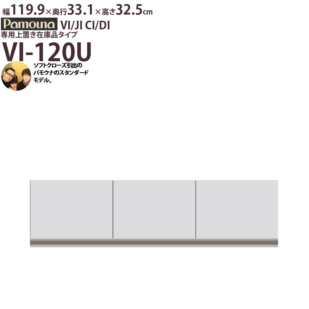 食器棚 パモウナ VI/JI CI/DI VI-120U パモウナ 上置 (食器棚VI/JI CI/DI用) 【幅119.8×高さ32.5cm】 パールホワイト