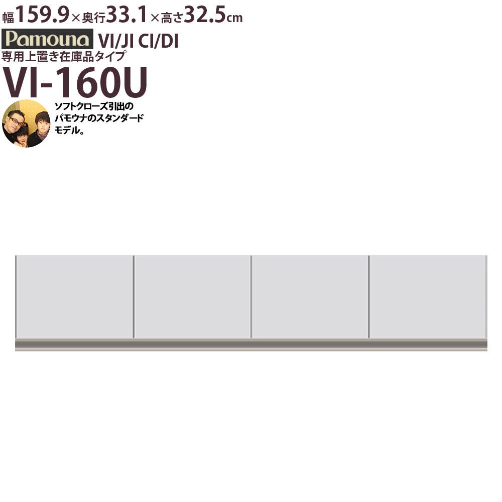 食器棚 パモウナ VI/JI CI/DI VI-160U パモウナ 上置 (食器棚VI/JI CI/DI用) 【幅159.8×高さ32.5cm】 パールホワイト