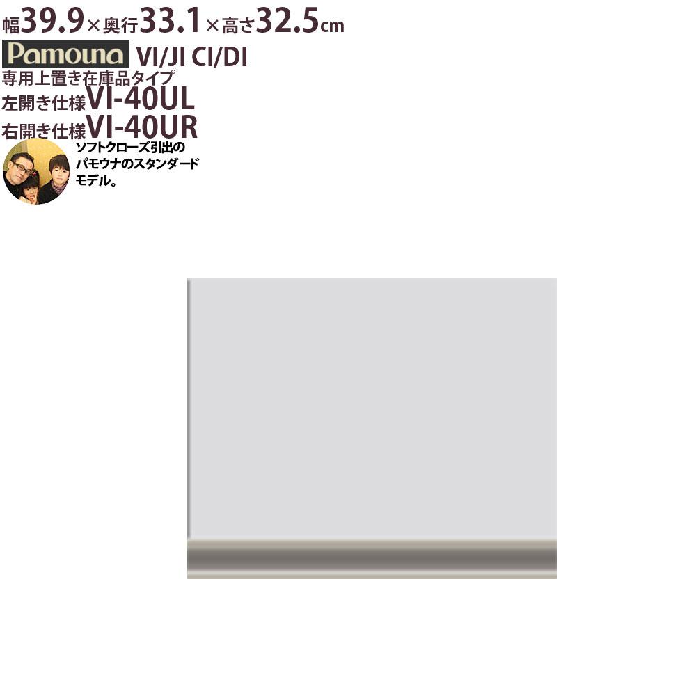 食器棚 パモウナ VI/JI CI/DI VI-40UL VI-40UR パモウナ 上置 (食器棚VI/JI CI/DI用) 【幅39.8×高さ32.5cm】 パールホワイト