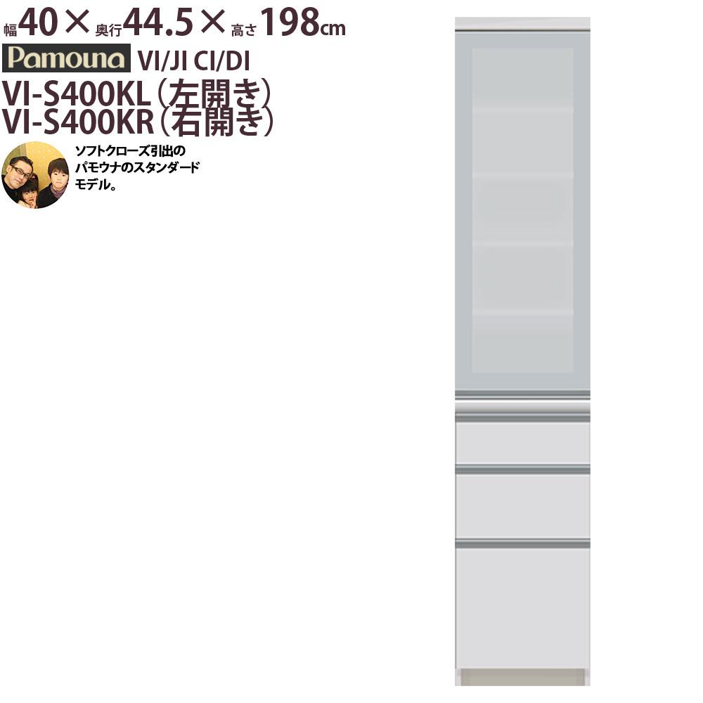 食器棚 パモウナ VI-S400KL VI-S400KR 【幅40×奥行45×高さ198cm】 パールホワイト ソフトクローズ仕様 引出し ダイヤモンドハイグロス 頑丈 安心 日本製 完成品 VI JI CI DI