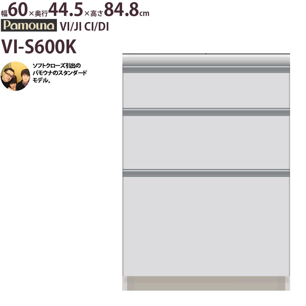 食器棚 パモウナ 下台 VI-S600K 【幅60×奥行45×高さ84.8cm】 キッチンカウンター パールホワイト 【下台のみ】 ソフトクローズ仕様 引出し ダイヤモンドハイグロス 頑丈 安心 日本製 完成品 VI JI CI DI