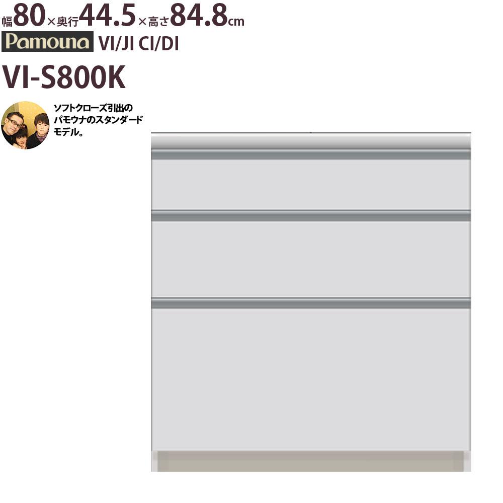 食器棚 パモウナ 下台 VI-S800K 【幅80×奥行45×高さ84.8cm】 キッチンカウンター パールホワイト 【下台のみ】 ソフトクローズ仕様 引出し ダイヤモンドハイグロス 頑丈 安心 日本製 完成品 VI JI CI DI 新生活