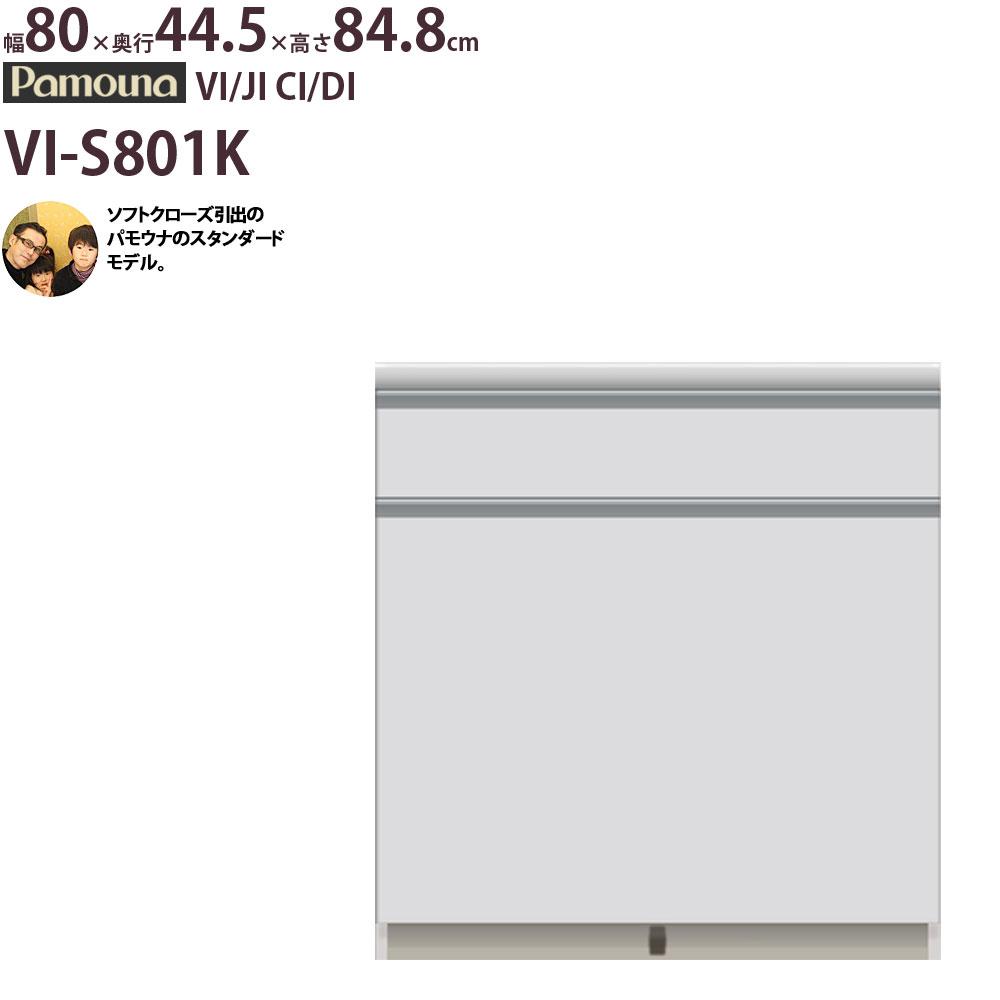 食器棚 パモウナ 下台 VI-S801K 【幅80×奥行45×高さ84.8cm】 キッチンカウンター パールホワイト 【下台のみ】 ソフトクローズ仕様 引出し ダイヤモンドハイグロス 頑丈 安心 日本製 完成品 VI JI CI DI