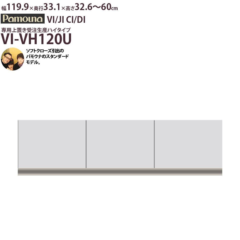 食器棚 パモウナ VI/JI CI/DI VI-VH120U パモウナ 高さ オーダー上置 (食器棚VI/JI CI/DI用) 【幅119.8×高さ32.6-60cm】 パールホワイト