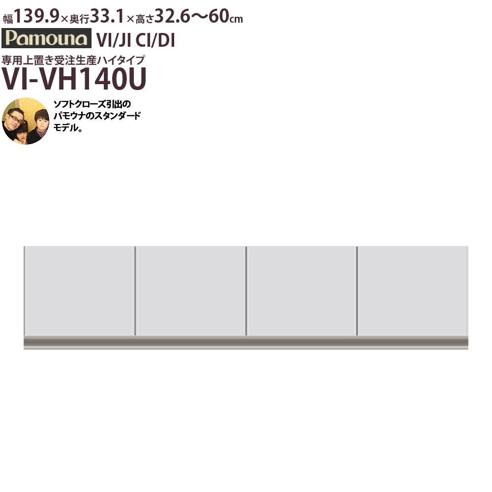 食器棚 パモウナ VI/JI CI/DI VI-VH140U パモウナ 高さ オーダー上置 (食器棚VI/JI CI/DI用) 【幅139.8×高さ32.6-60cm】 パールホワイト