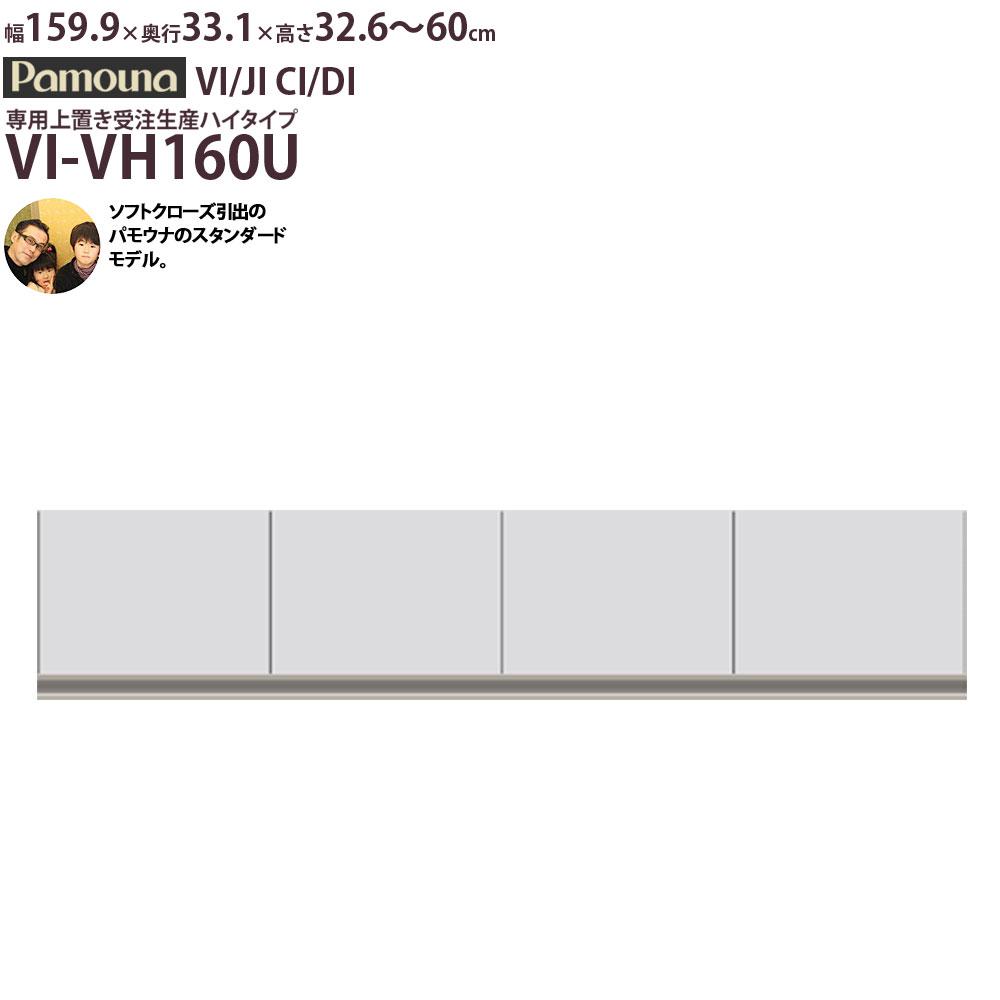 食器棚 パモウナ VI/JI CI/DI VI-VH160U パモウナ 高さ オーダー上置 (食器棚VI/JI CI/DI用) 【幅159.8×高さ32.6-60cm】 パールホワイト
