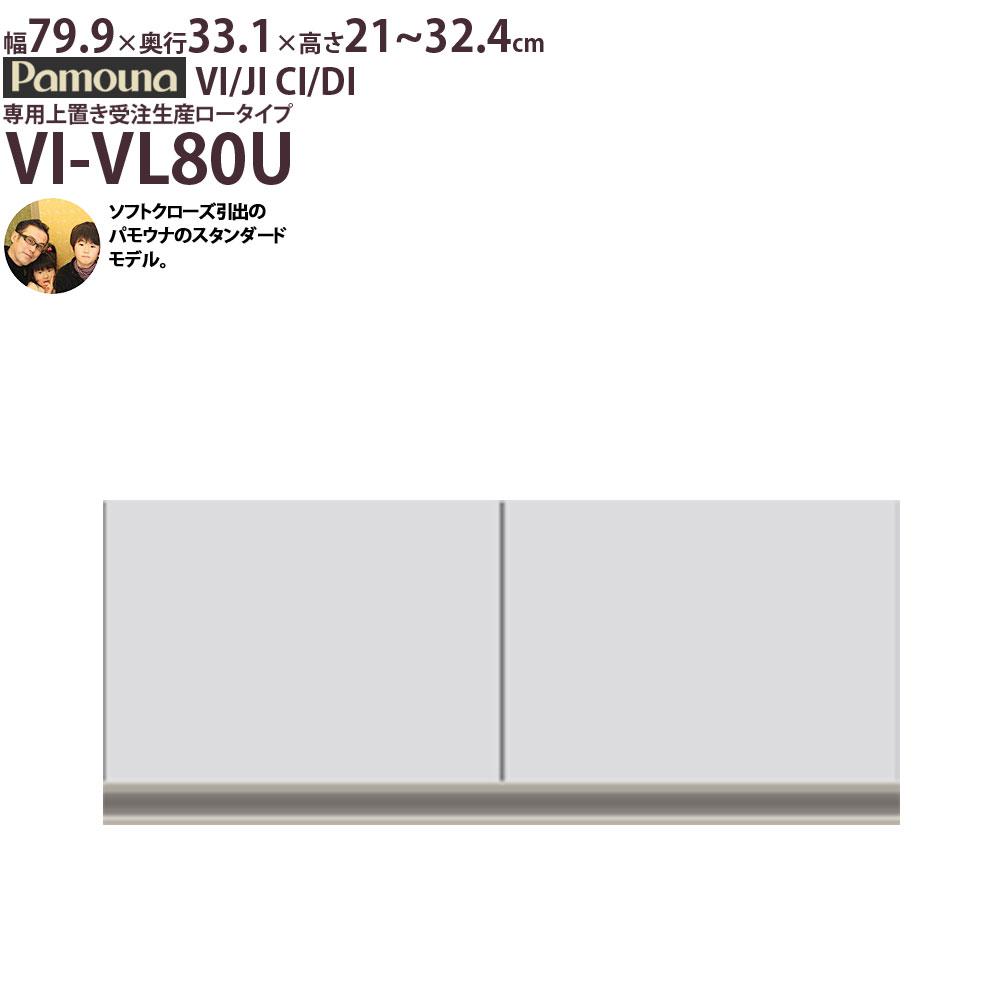 食器棚 パモウナ VI/JI CI/DI VI-VL80U パモウナ 高さ オーダー上置 (食器棚VI/JI CI/DI用) 【幅79.8×高さ21-32.4cm】 パールホワイト