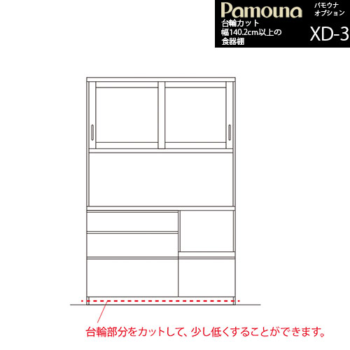 食器棚 パモウナ キッチン ボード オプション 台輪カット XD-3 幅1402mm以上 ダイニングボード レンジ台