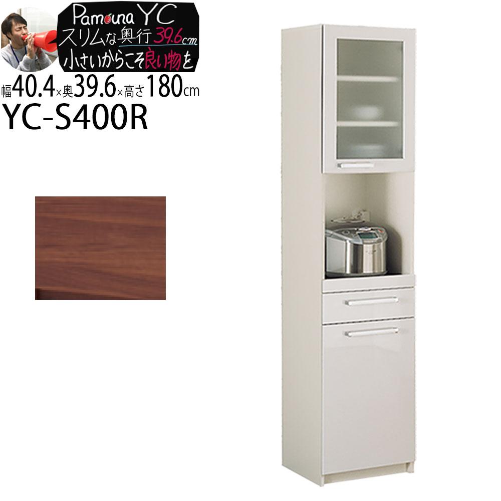 食器棚 パモウナ 完成品 YC-S400R キッチンボード 幅40.4×奥行39.6×高さ180cm プレーンホワイト ウォールナット 頑丈 北欧 スリム 一人暮らし 薄型 省スペース