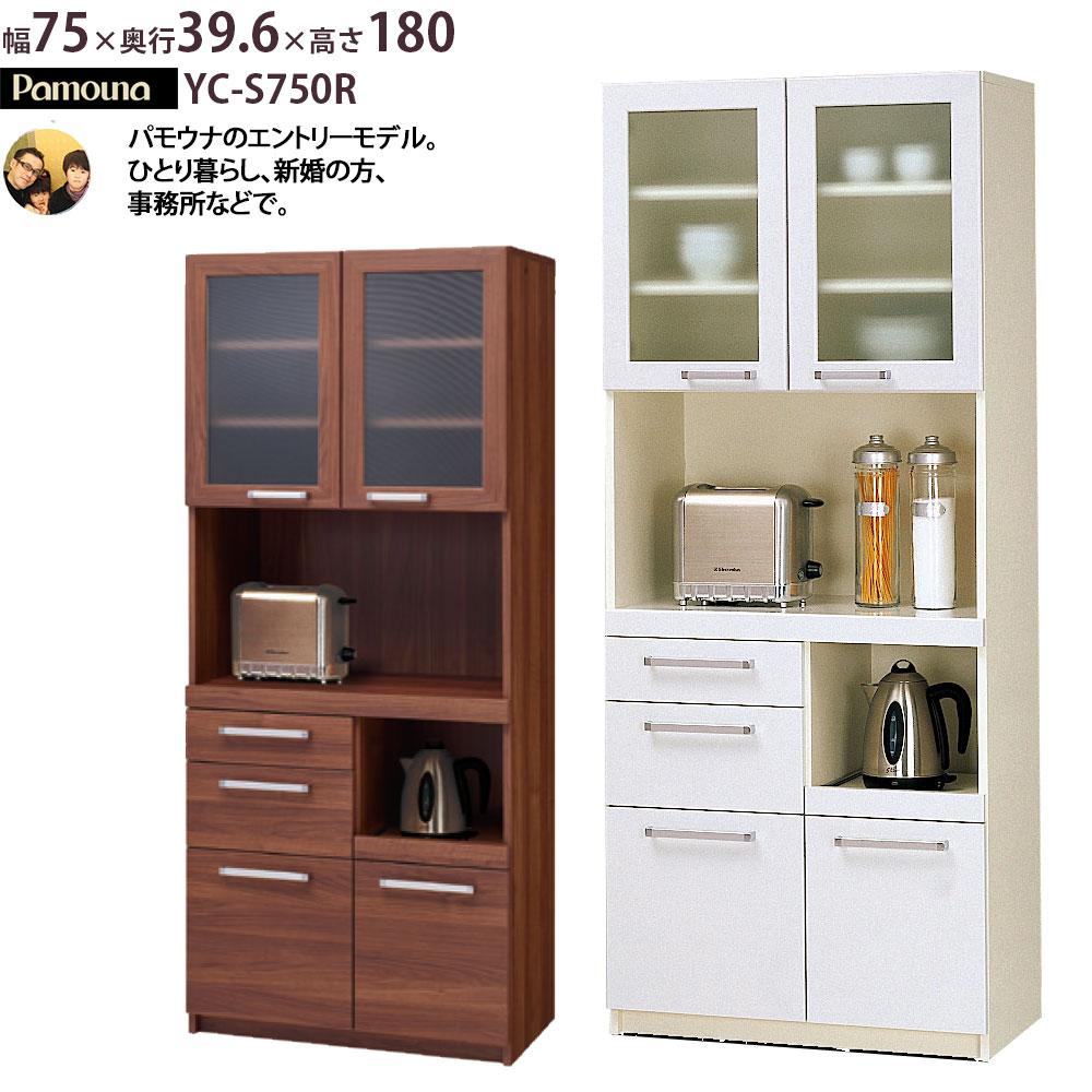食器棚 パモウナ 完成品 YC-S750R キッチンボード 幅75×奥行39.6×高さ180cm プレーンホワイト ウォールナット 日本製 北欧 スリム 一人暮らし 薄型 省スペース