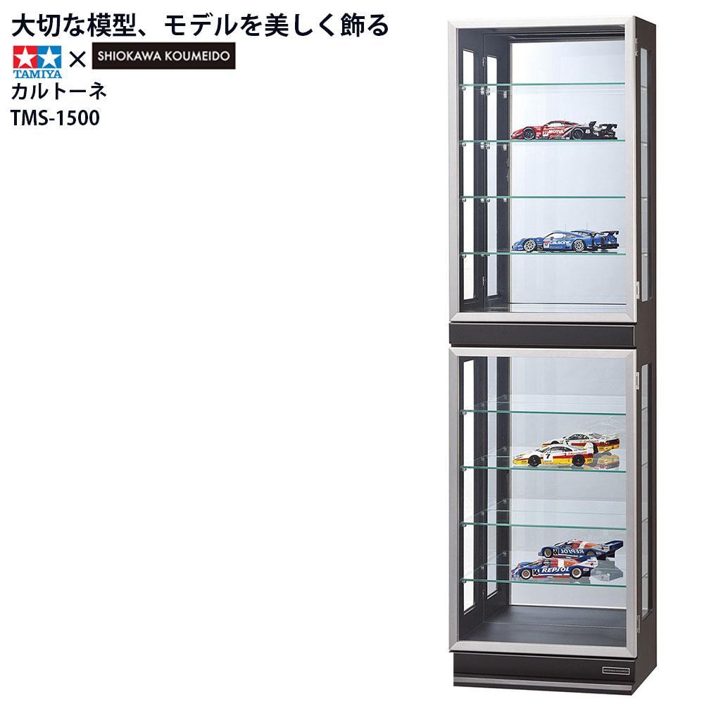 カルトーネ コレクションケース TMS-1500 タミヤ 塩川光明堂