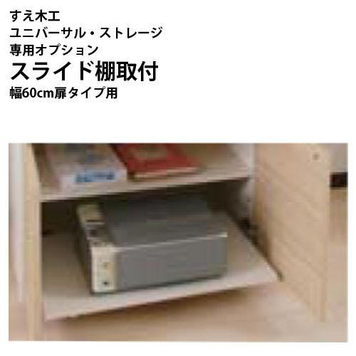 すえ木工 Universal Storage 壁面収納 特注加工 オプション 幅60cm扉タイプ専用 スライド棚