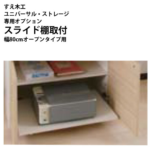 すえ木工 Universal Storage 壁面収納 特注加工 オプション 幅80cmオープン専用 スライド棚